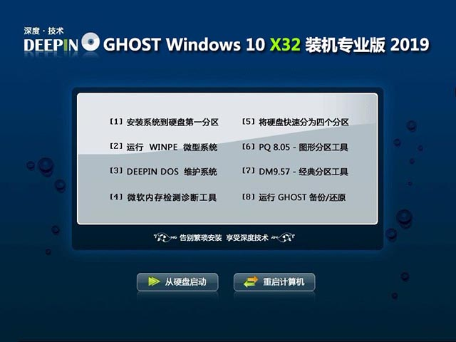 Deepin Ghost Win10 X32装机专业版V2019.10