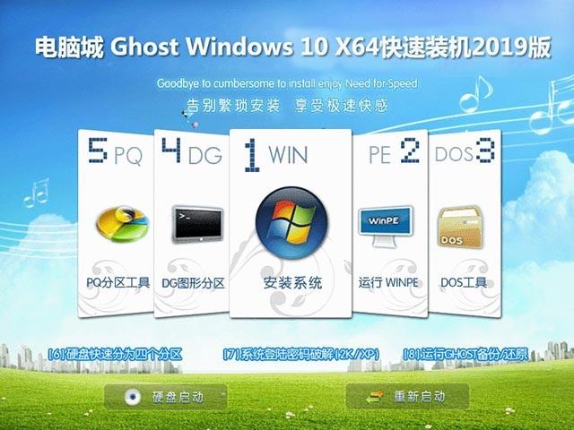 电脑城Ghost Windows10 X64装机专业版V2019
